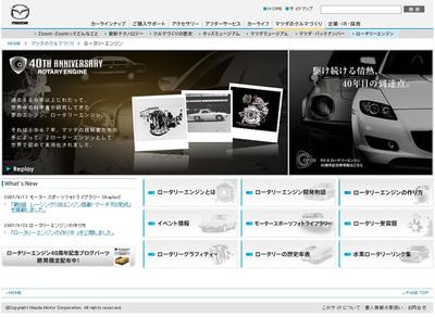 マツダロータリーエンジンロータリーエンジン40周年記念公式サイト