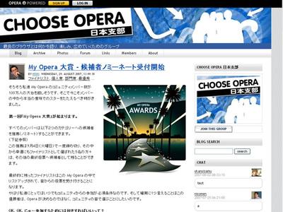 CHOOSE OPERA 日本支部のサイト。Operaファンが参加できるグループで,Twitterはこのサイトの公式アカウントとなっている