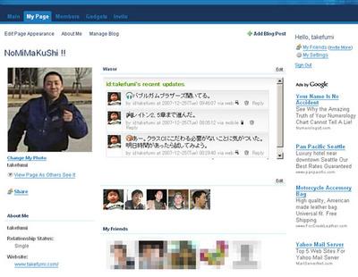 OpenSocial。ningにガジェットを表示した例