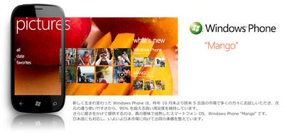 MicrosoftのWindows Phone 7のホームページ。