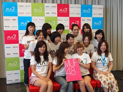 MUP48のメンバーたち。参加希望のIT女子は申し込んでみてはいかが?