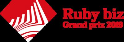 Ruby bizグランプリ