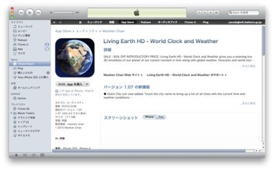 Living Earthのページ