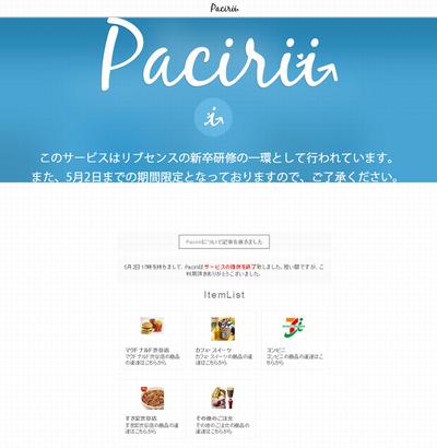 Pacirii(現在はクローズ)