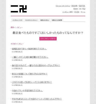 図 『2manji』のトップ画面