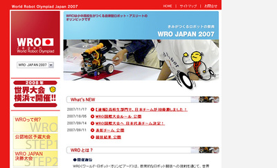 WRO Japan(公式Webサイト)