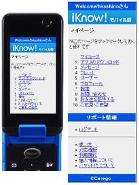 モバイル版「iKnow!」