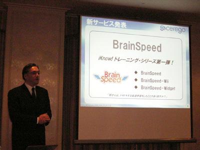 新アプリケーション「BrainSpeed」の説明を行う同社営業本部長 兼 事業開発本部長 マイケル長谷川氏。