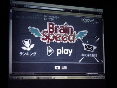 "「BrainSpeed」。同サイトトップページ""学習アプリのご紹介""からアクセス可能。"