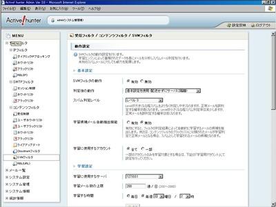 SVMフィルタの設定画面