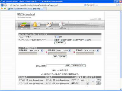 管理側の設定画面。パスワードの長さや保管の方法を指定できる。