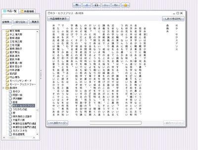 Aozora Viewerで森鴎外作品を表示したイメージ