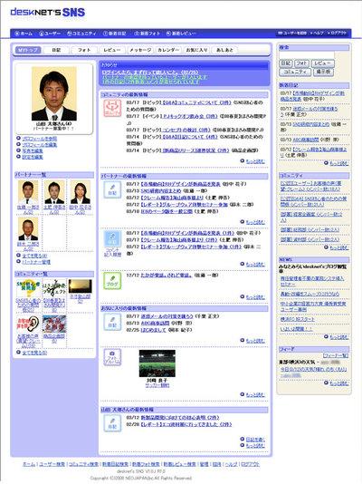 desknet's SNSユーザトップ画面