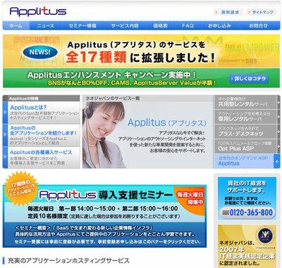 Applitusのポータルサイト