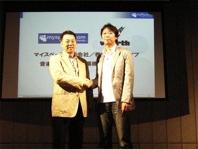 マイスペース(株) 代表取締役社長 大蘿氏(左)と(株)ブレイブ 代表取締役 殿村氏