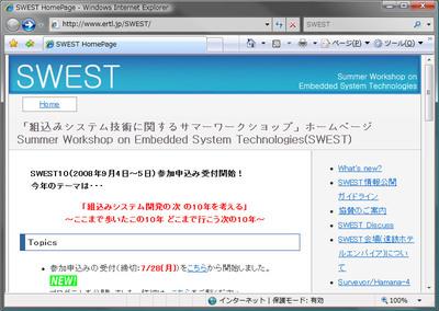SWEST公式サイト