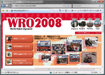 WRO2008公式サイト