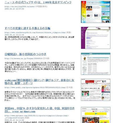 さまざまな言語のコンテンツで構成されていることがわかる。