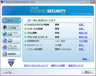 F-Secure Internet Security 2009設定画面