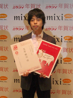 発表を行った(株)ミクシィ 代表取締役社長 笠原健治氏