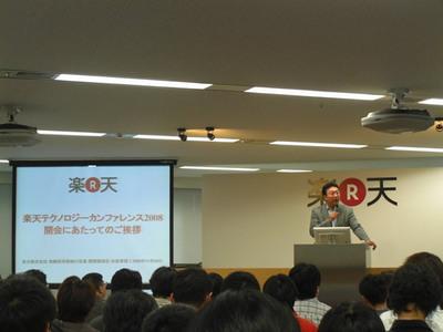 楽天テクノロジーカンファレンスの開催意図,そして,これからのエンジニアへの期待について述べた杉原章郎氏。