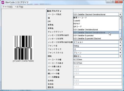 JBarCode 2.5J
