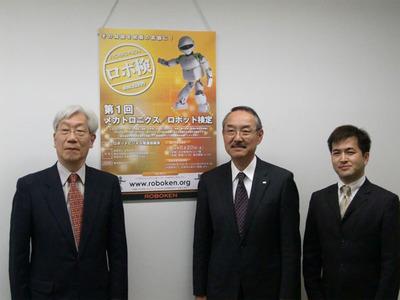 メカトロニクス/ロボット検定 記者発表会に出席した関係者。