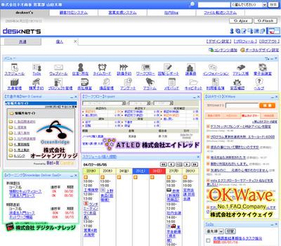 「desknet's」のポータル画面