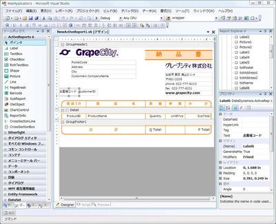 Visual Studioに統合されたデザイナの画面。印刷イメージのままデザインが可能。