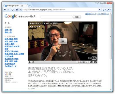 「未来を選ぼう 2009」サイト