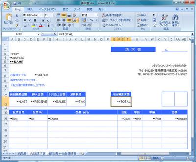 帳票デザインのひな型となるExcelファイルを作成/用意