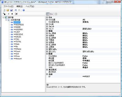 Excelシートからコードデザイナによりコードの原型が自動生成され,GUIからの微調整も可能
