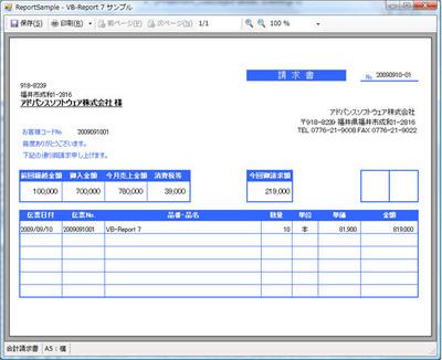 データが差し込まれた帳票はすぐにプレビュー,印刷できる。コンポーネントとプレビューが分離されているので並列動作も可能。