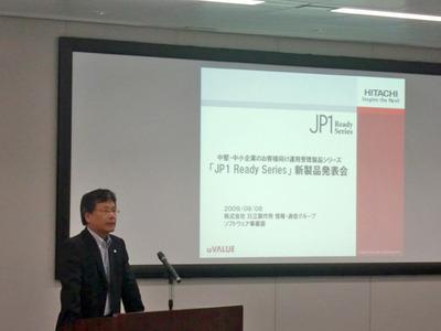 JP1 Ready Seriesの展開について,目的と狙いについて説明する,株式会社日立製作所 情報・通信グループソフトウェア事業部長 坂上秀昭氏。