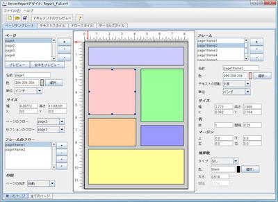ServerReport 6.0Jの専用デザイナの画面。データを出力する領域の「フレーム」を任意数配置し,どのフレームから先にデータを出力していくか順序づけることが可能。6.0Jではこのフレームの内部にさらにフレームを追加できるようになった。