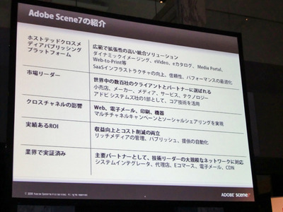 Adobe Scene7のおもな特徴。