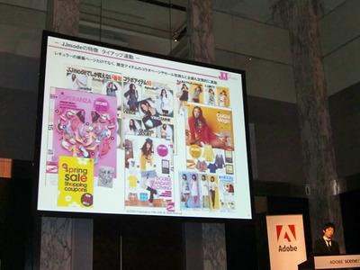 株式会社ISAOより,Adobe Scene7を利用した戦略の1つとしてJJmodeでのクロスメディア展開について紹介された(サイト公開は本日(9月17日)の夕方を予定)。