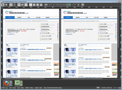 Expression WebのSuperPreview機能