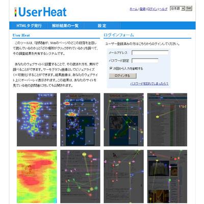 図2 ユーザーヒートのトップページ