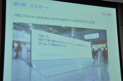 品川駅のビルボード広告