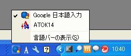 図 通常のIMEと同じくOSの環境に組み込まれる(画面はWindows XP上)。