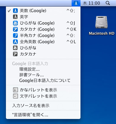 図 Mac OS Xの場合。