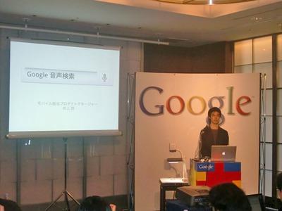 図1 Google音声検索について説明する,モバイル担当プロダクトマネージャー井上陸氏。