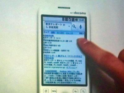 図2 たとえば「東京テレポートから赤坂見附」と入力すると,その移動経路が検索結果として表示される。