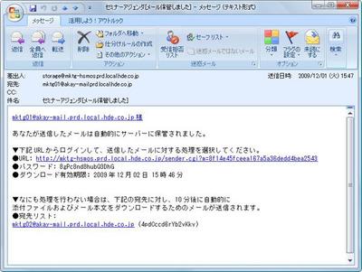メールを送ると,保留状態にある通知が送信者に届く。