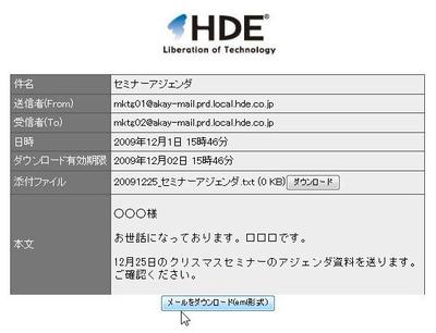 メール受信者が通知されたURLを開くと,添付ファイルのダウンロードができる。