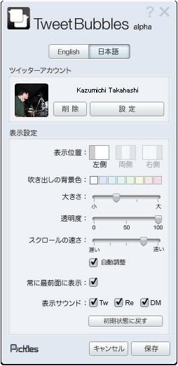 図1 TweetBubblesの設定画面