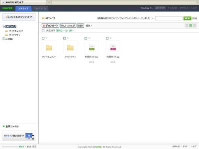 図 Firefox上でNドライブにアクセス