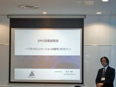 音声認識の歴史と技術進化,そしてAmiVoice技術やサイバークラーク研究所などアドバンスト・メディアとしての戦略について説明する同社代表取締役会長 鈴木清幸氏。