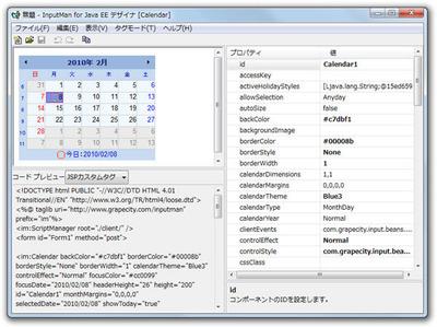 JSPとJSFのコード出力に対応したデザイナ